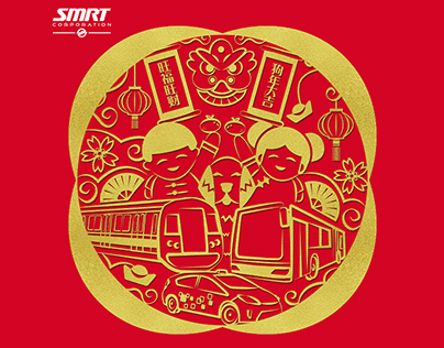 SMRT Lunar New Year E-Greeting Card