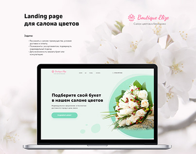 Landing page for the flower shop