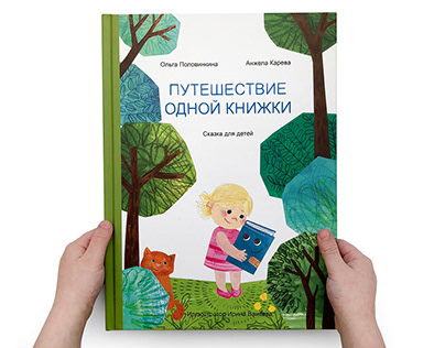 "Illustrated book ""A Journey of One Little Book"""