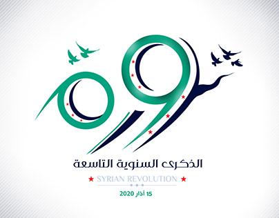 الذكرى التاسعة للثورة السورية