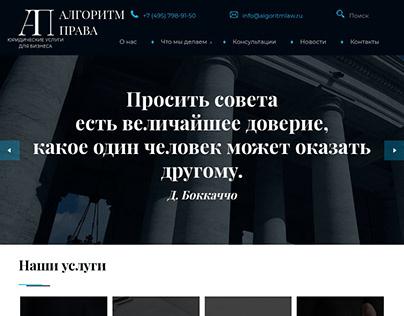 Разработали сайт по юридической тематике