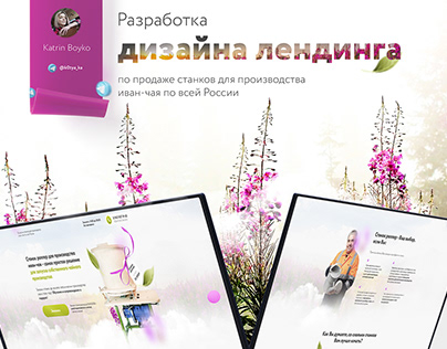 Landing page design. Sale of tea machines in Russia