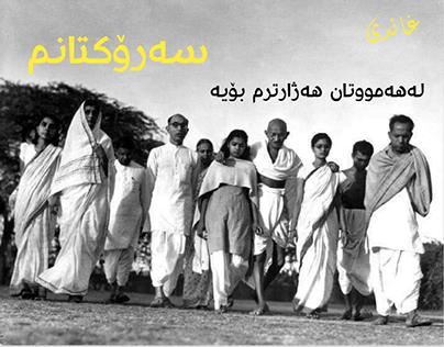 speech,  #Khandy  #kurdish #pixllab