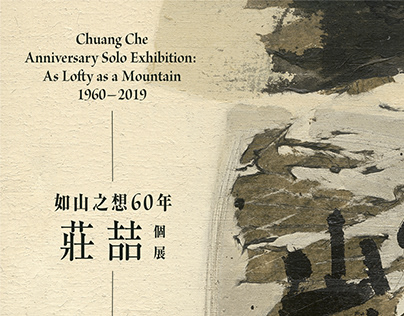 Chuang Che Anniversary Solo Exhibition: As Lofty as a M