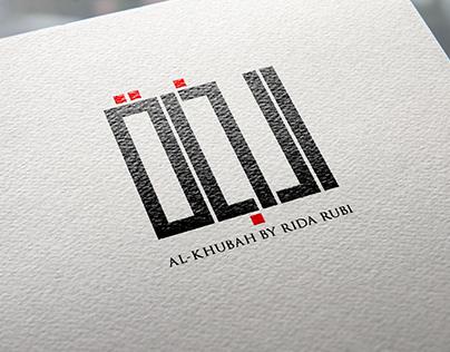 Logo Creation & Branding for Alkhubah (on white)