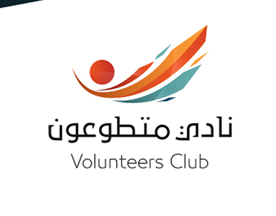 نادي متطوعون - volunteers club