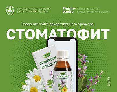Аdaptive web site for Stomatofit line products