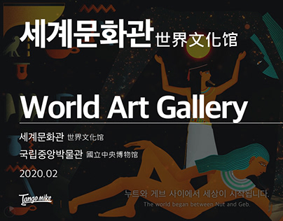 세계문화관 World Art Gallery 世界文化馆