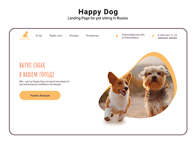 Landing page for pet sitting agency