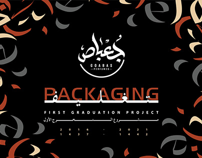 """"""" Goabas Perfumes Packaging """" - Un-official project -"""