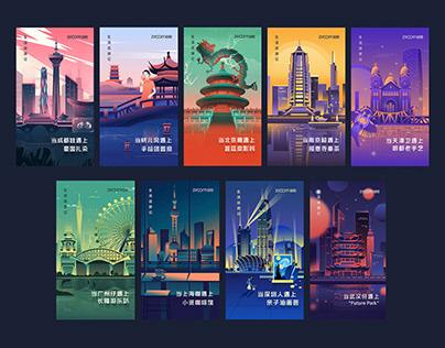 2018自如九城海报/City illustrations