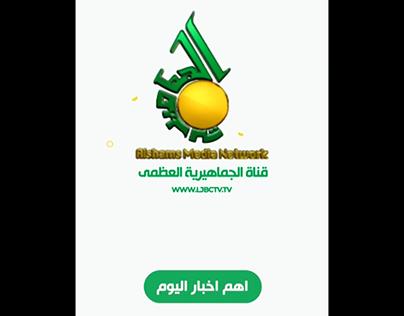 موجز اخبار الجماهيرية الليبية