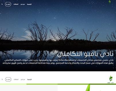 نادي بامبو التكاملي - جامعة الملك سعود