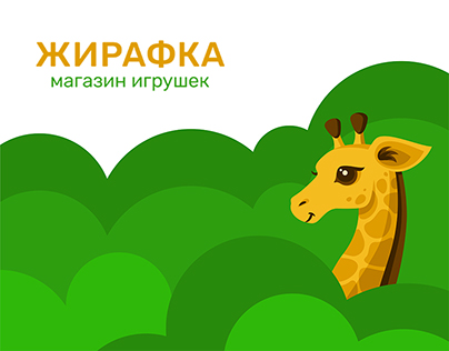 Jirafka / Жирафка