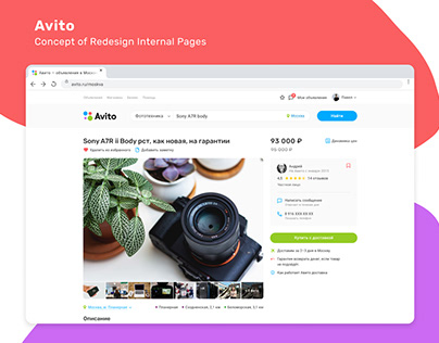 Avito. Concept of Redesign Internal Pages