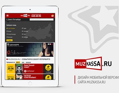 Site - Mobile version for Muzkassa.ru
