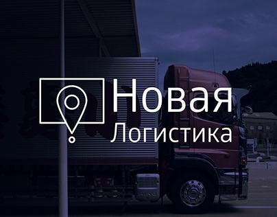 A logistic company logo design