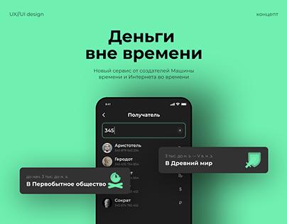 Интерфейс для денежные переводов во времени