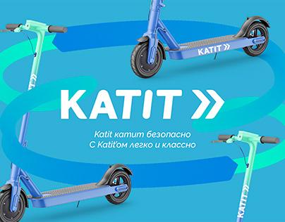 Katit — безопасный прокат самокатов и велосипедов