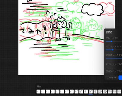 animation (prototype)