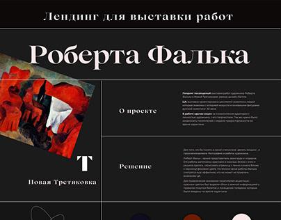 Лендинг выставки работ Роберта Фалька | Landing page