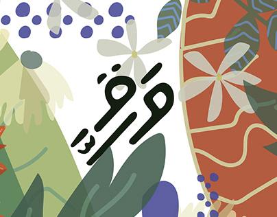 Warraq Plantation Identity