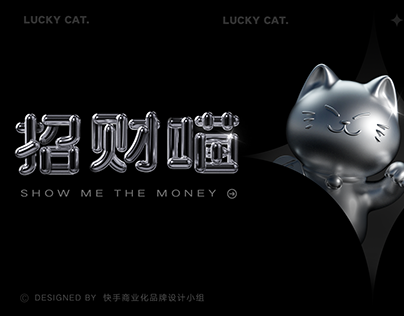 LUCKY CAT | 招财喵® IP DESIGN
