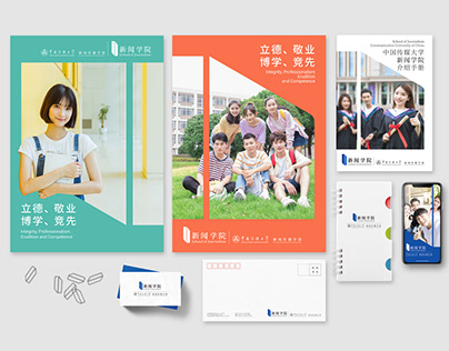 School of Journalism, CUC Branding Design