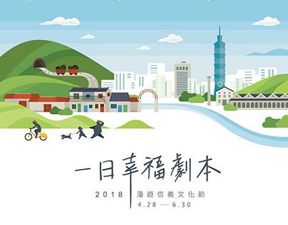 2018漫遊信義文化節 | 一日幸福劇本