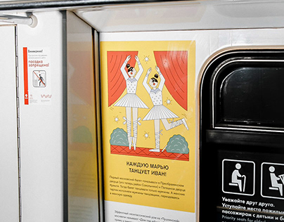 Moscow metro train about music