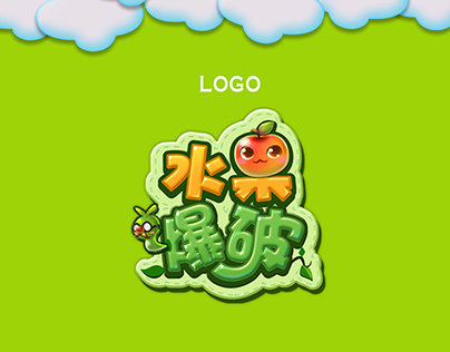 Eliminate games三消项目《水果爆破:萌果传奇》项目