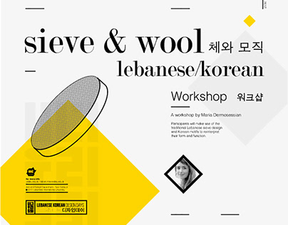 Lebanese Korean Design Days | workshops