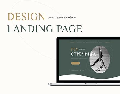 Landing Page для студии аэройоги