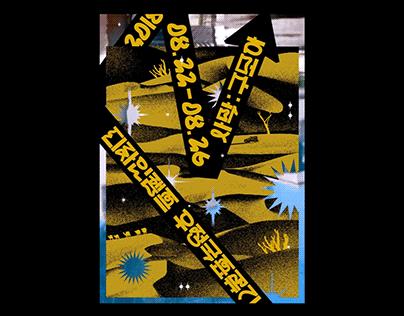 2018 디자인캠프 우정국표류기: 사막