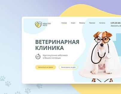 """Landing page """"Ветеринарная клиника"""" UI/UX"""