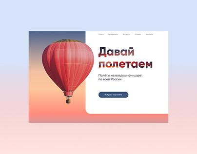 Hot air balloon. Landing page
