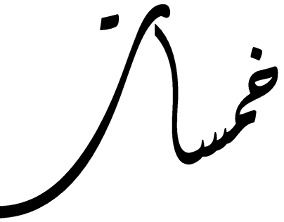 butterfly with arabic art