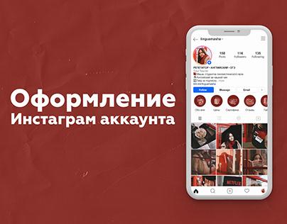 Инстаграм Аккаунт Репетитора