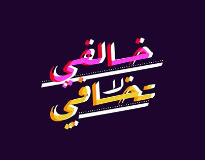 Arabic Logotypes