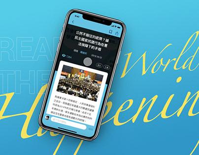 世界 - 公民閱讀、交流App