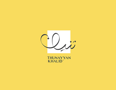 Thunayyan Khalid Identity Building Our Brand