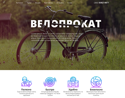 Bike renting website