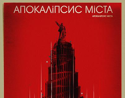 Плакат для павильона на книжной выставке в г. Киев