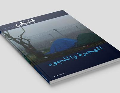 Literatur Zeitschrift, arabisch