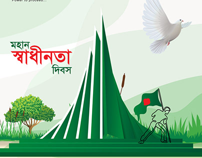 26 March Independent Day Bangladesh