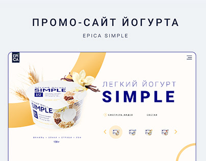 "Epica ""Simple"" Yogurt Promo Website"