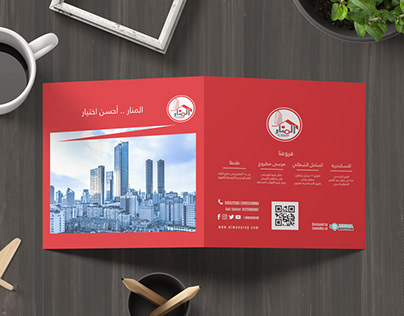 Almanar Urban Development - Branding