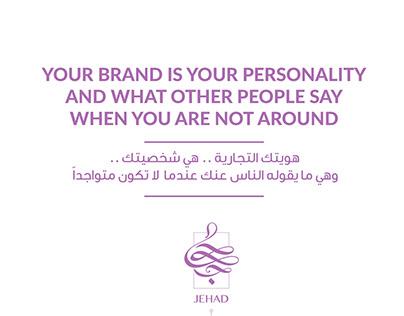 Your Brand is Your Personality.. هويتك التجارية شخصيتك