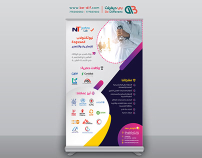 Flyer Design for New Techno-Lab Company