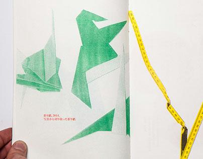 Janusz Łukowicz - Origami